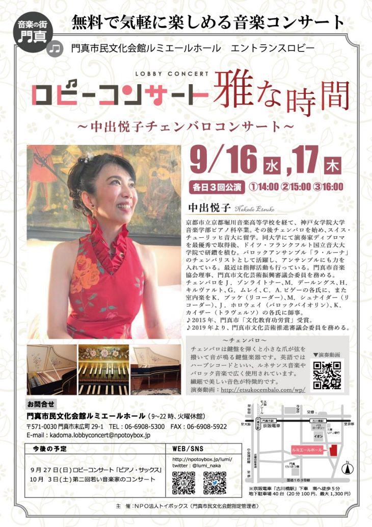 ロビーコンサート 中出悦子チェンバロコンサート