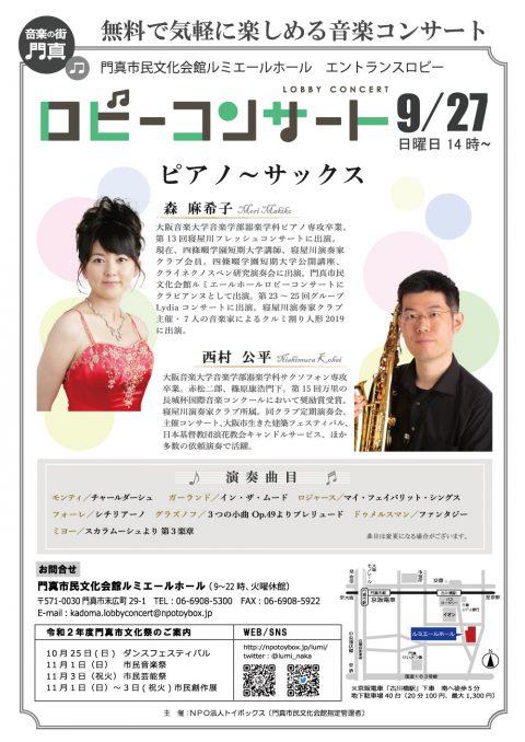 ロビーコンサート ピアノ・サックス
