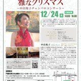 ロビーコンサート 雅なクリスマス~中出悦子チェンバロコンサート~