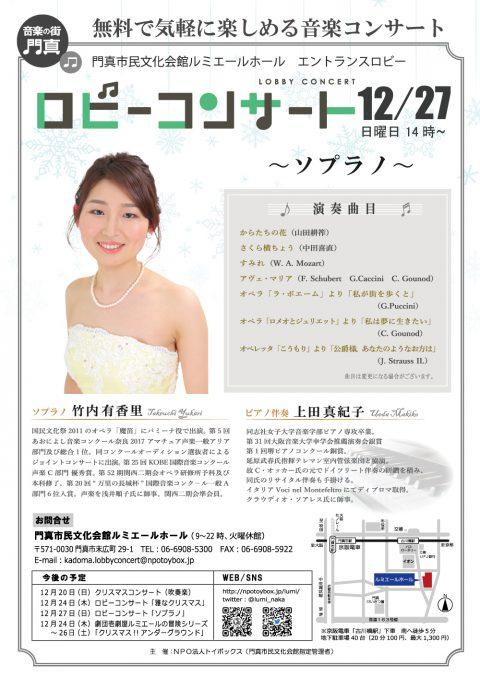 ロビーコンサート ソプラノ・竹内有香里