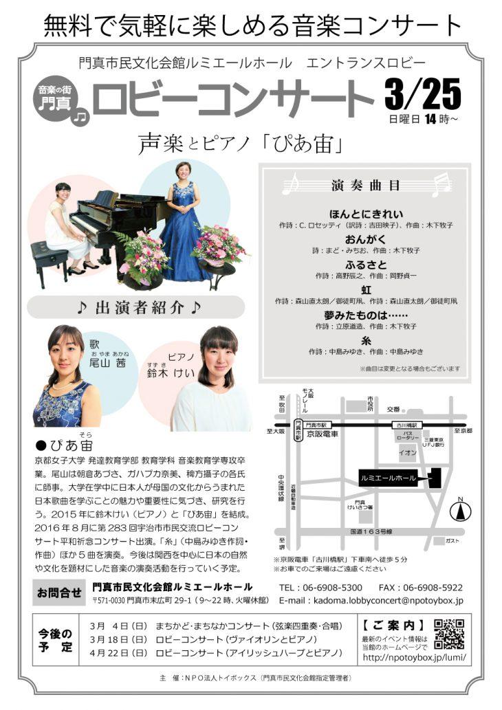 ロビーコンサート3月 ぴあ宙(声楽とピアノ)