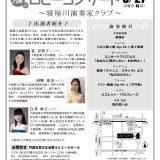 ロビーコンサート5月 寝屋川演奏家クラブ