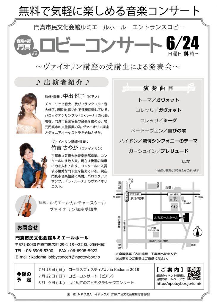ロビーコンサート6月 ヴァイオリン講座の受講生による発表会