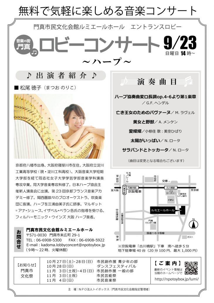 ロビーコンサート9月 松尾徳子(ハープ)