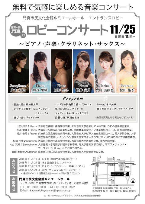 ロビーコンサート11月 legare(レガーレ)〜繋ぐ〜(ピアノ・声楽・クラリネット・サックス)