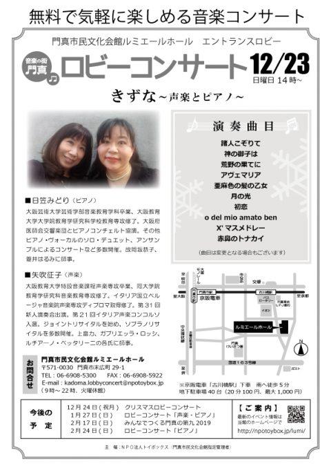 ロビーコンサート12月 きずな(声楽・ピアノ)