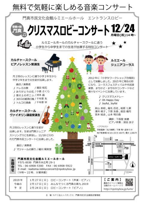 ロビーコンサート12月 クリスマスロビーコンサート