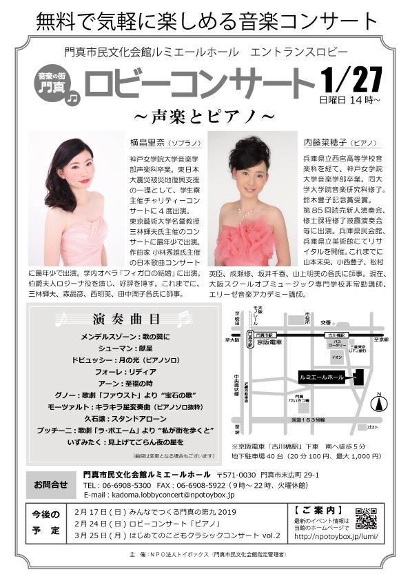1月ロビーコンサート 横畠里奈・内藤菜穂子(声楽とピアノ)