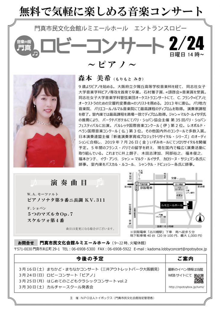 2月ロビーコンサート 森本美希(ピアノ)