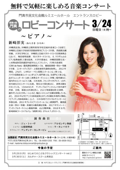 3月ロビーコンサート 新崎洋実(ピアノ)