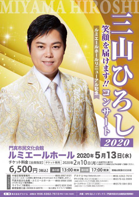 【ルミエールホールリニューアル記念】演歌共催 三山ひろし 笑顔を届けます!! コンサート2020