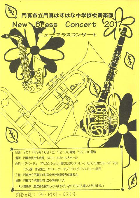 【お客様主催】 ニューブラスコンサート2017