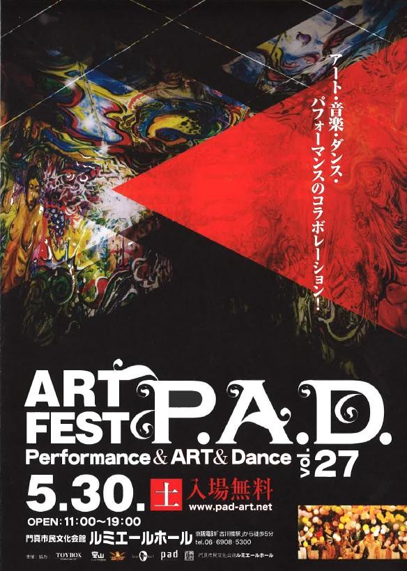 主催事業 Art fest P.A.D.vol.27 門真P.A.D.5 ~TYPHOON OF ART~
