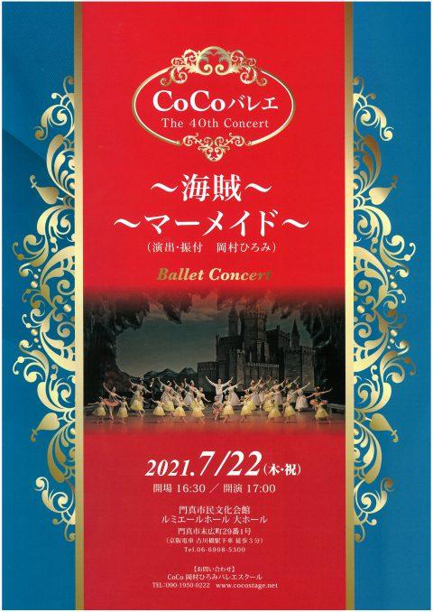 お客様主催 CoCoバレエ The 40th concert