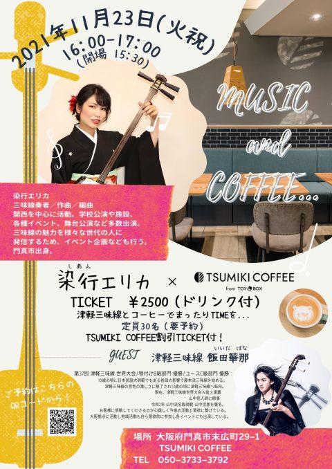 TSUMIKI COFFEE共催 MUSIC and COFFEE…No.1