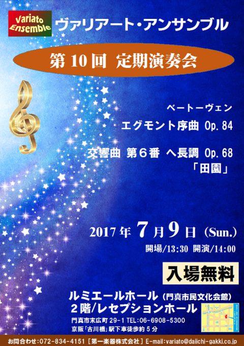 【お客様主催】 ヴァリアート・アンサンブル 第10回定期演奏会