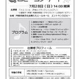 ロビーコンサート7月 TKS-XI8 (声楽とクラリネットとピアノ)