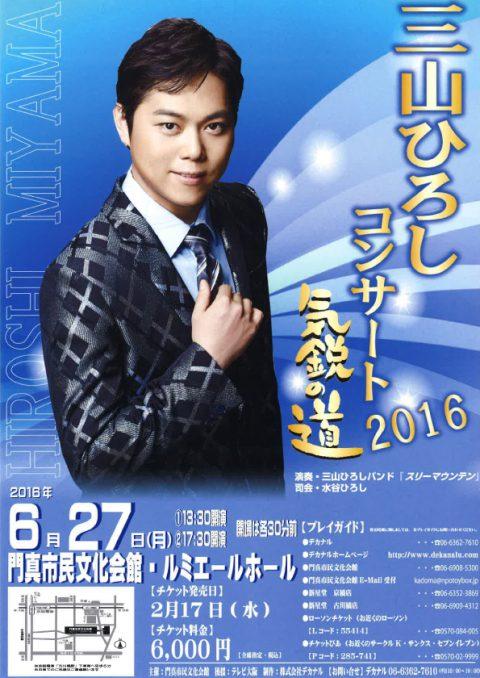 主催公演 三山ひろし コンサート 気鋭の道2016