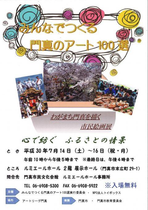 【共催事業】 第1回みんなでつくる「門真のアート100選」