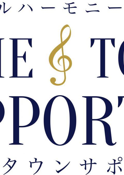 関西フィルハーモニー管弦楽団のホームタウンサポーターを募集します 関西フィルハーモニー管弦楽団 ホームタウンサポーター募集