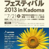 主催公演 コーラスフェスティバル in KADOMA 2013
