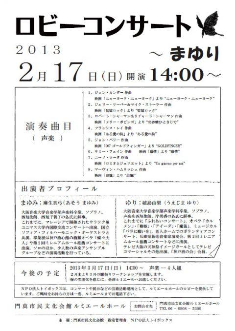 ロビーコンサート2月 まゆり (声楽)