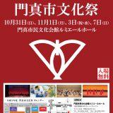 主催事業 令和3年度 門真市文化祭