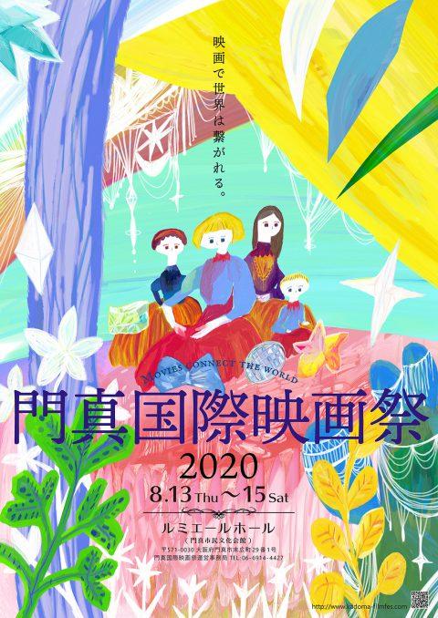 お客様主催 門真国際映画祭2020