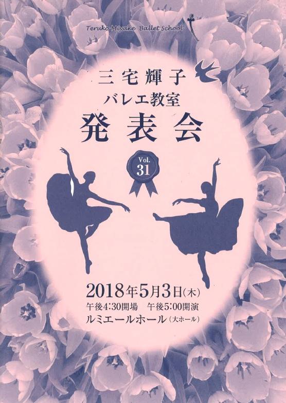 【お客様主催】 三宅輝子バレエ教室 第31回発表会