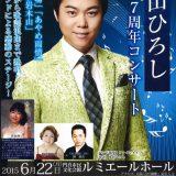 共催公演 三山ひろし 7周年コンサート