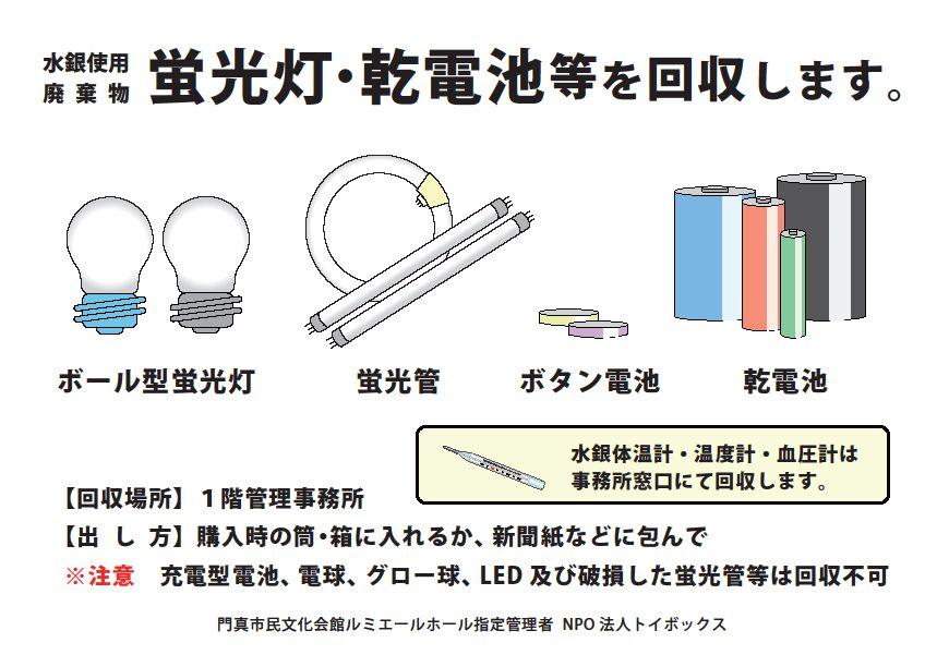 蛍光灯・乾電池等の回収について