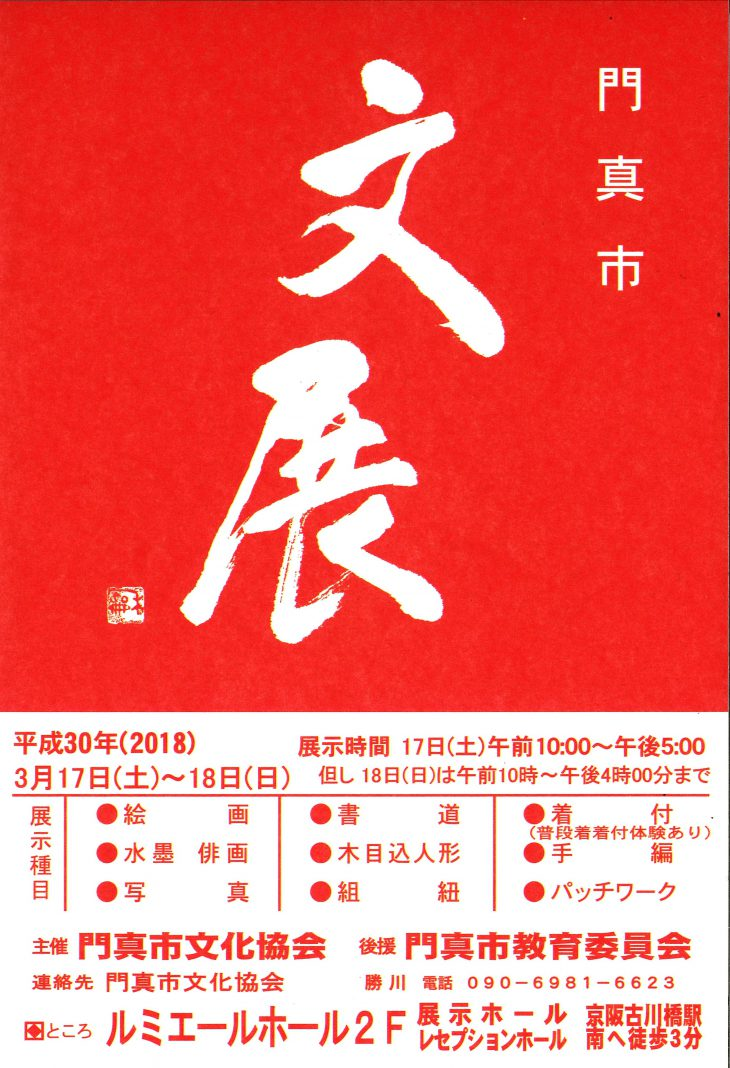 【お客様主催】 平成30年 門真市「文展」