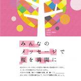 【ロビー展示】 みんなのメッセージで桜の木を満開に!!2018
