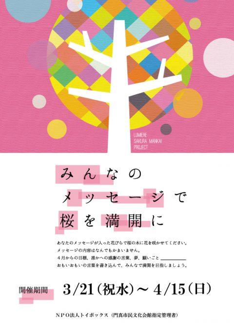 ロビー展示・ワークショップ みんなのメッセージで桜の木を満開に!!2018
