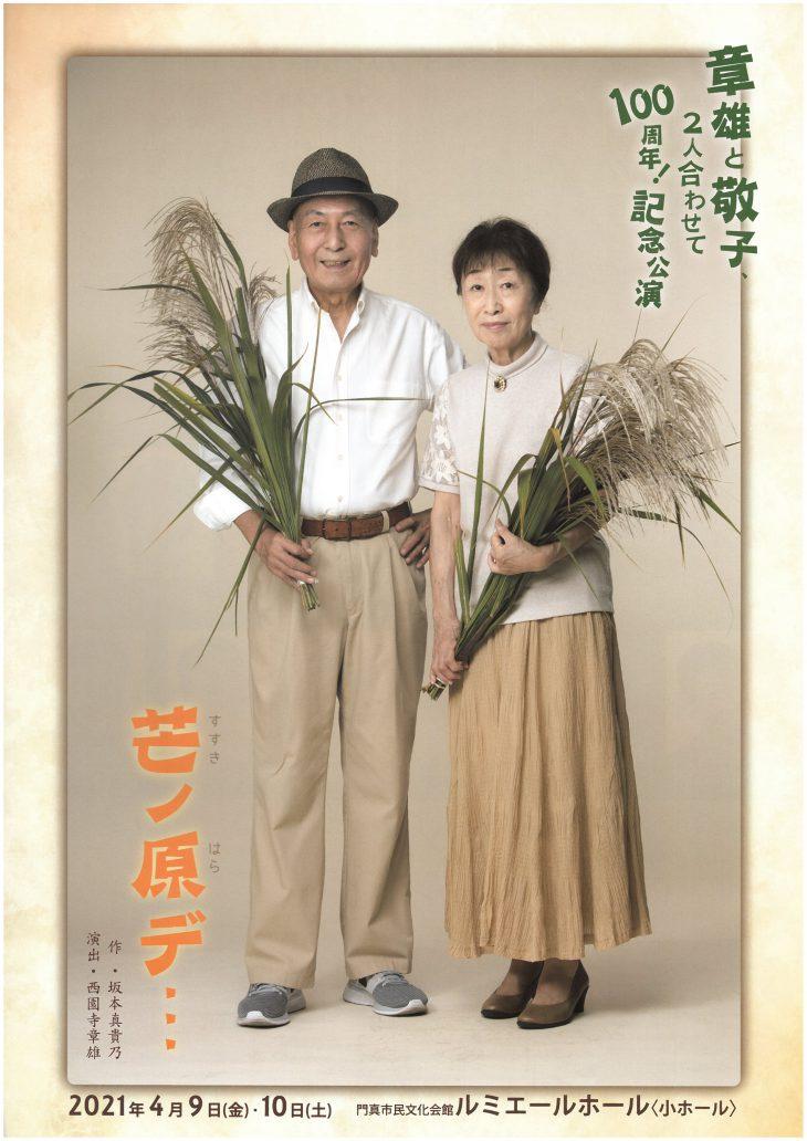 お客様主催 章雄と敬子、2人合わせて100周年!記念公演「芒ノ原デ…」