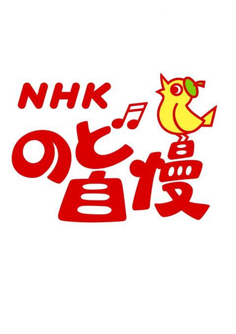 公開番組 NHKのど自慢 応募締切り