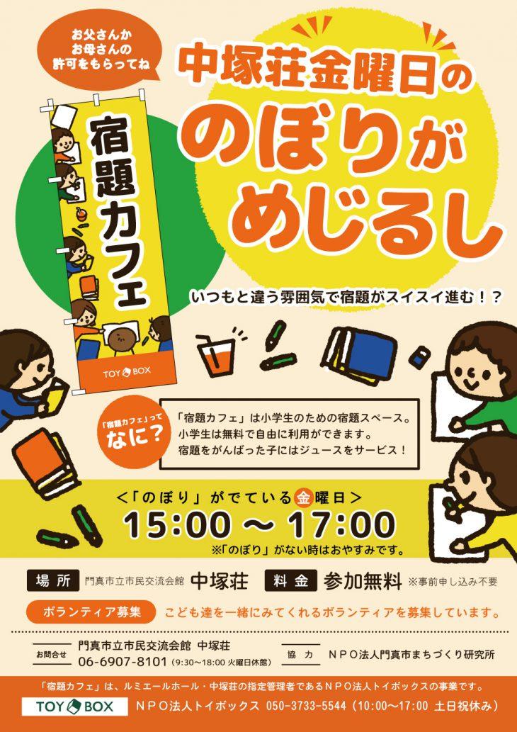 【中塚荘】 宿題カフェ<毎週金曜>