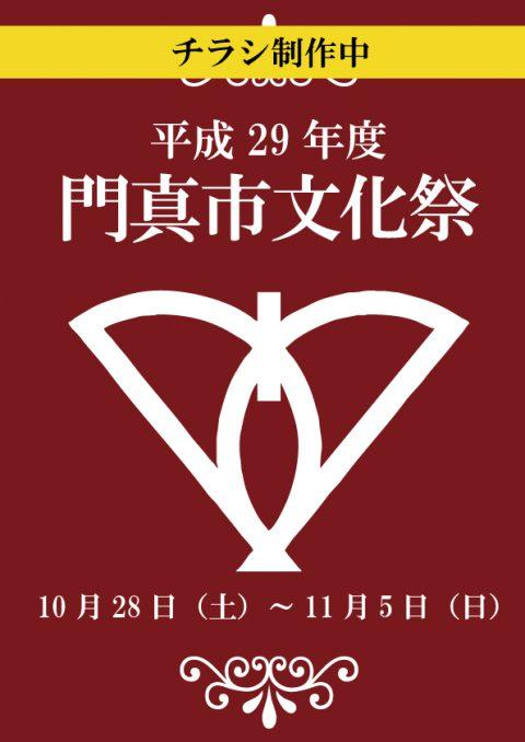 主催事業 平成29年度 門真市文化祭