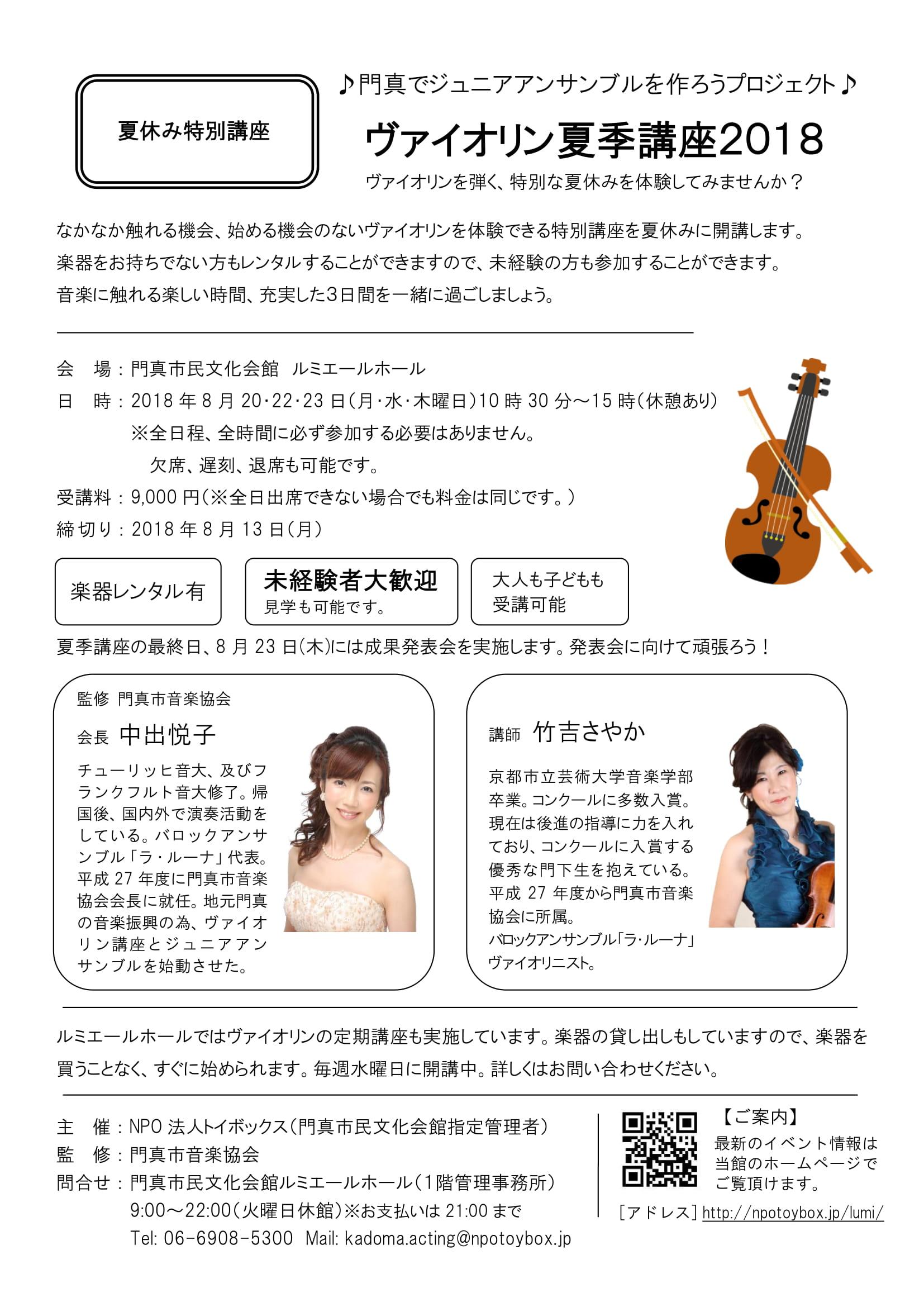 ヴァイオリン夏季講座2018