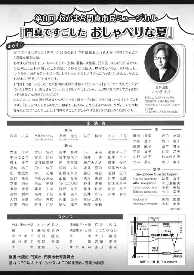 【協力事業】 第8回わがまち門真市民ミュージカル「門真ですごした おしゃべりな夏」