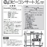 ロビーコンサート2月 アンサンブル テンポ (声楽とピアノ)