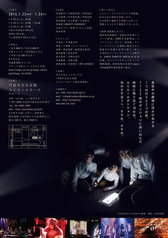 演劇共催 劇団壱劇屋「ルミエールダンジョン」