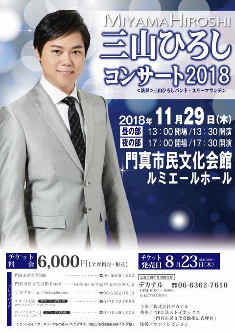 【共催公演】 三山ひろしコンサート2018