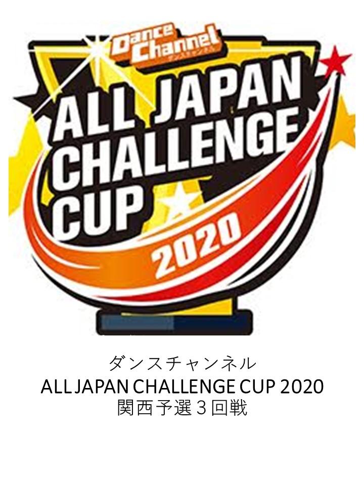 お客様主催 ダンスチャンネル ALL JAPAN CHALLENGE CUP 2020 関西予選3回戦