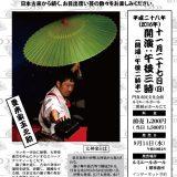第92回るみえーる亭 古典芸能の会 太神楽