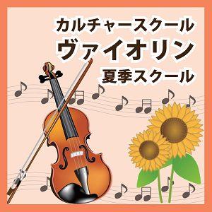 カルチャースクール ヴァイオリン夏季スクール2016