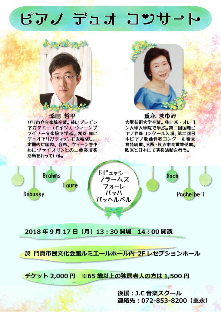【お客様主催】 重永まゆみ&添田哲平ピアノデュオコンサート