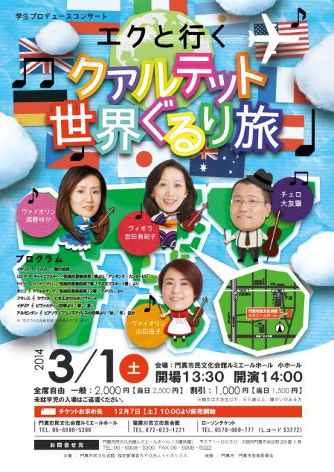 学生プロデュースコンサート ~エクと行くクァルテット世界ぐるり旅~