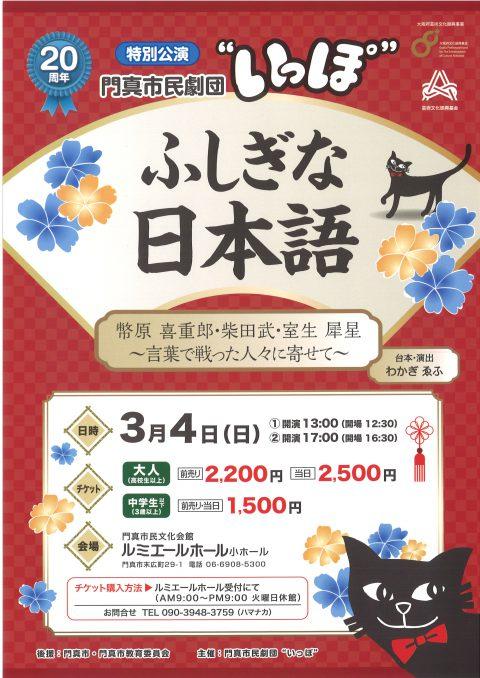 【お客様主催】 劇団いっぽ「ふしぎな日本語」