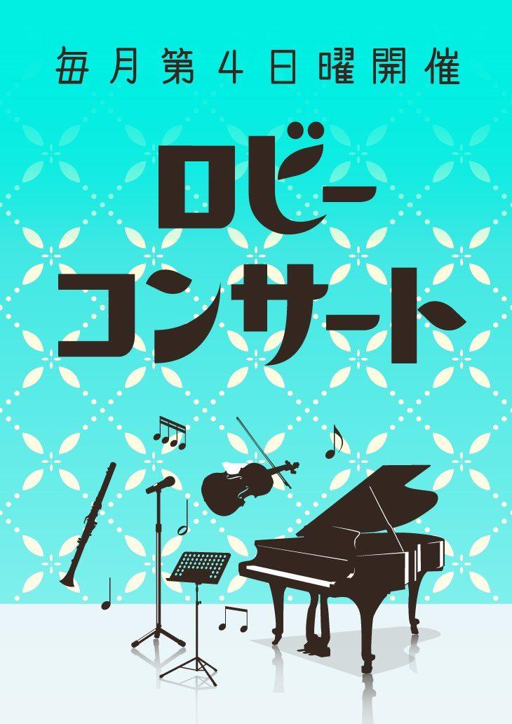 ロビーコンサート6月 徳田雅子・高橋陽子 (ヴァイオリンとピアノ)